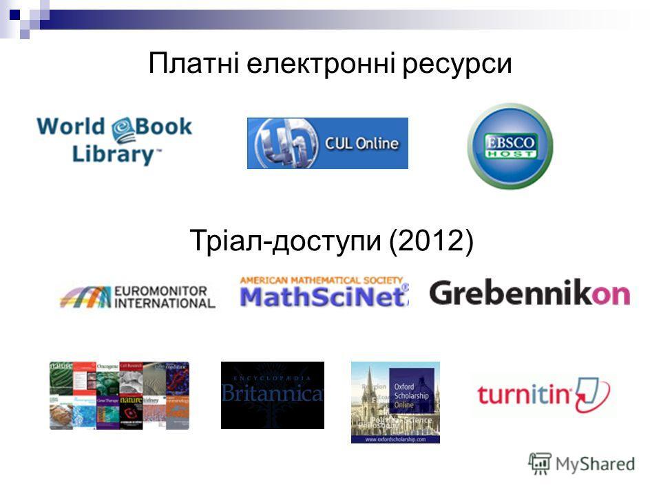 Платні електронні ресурси Тріал-доступи (2012)