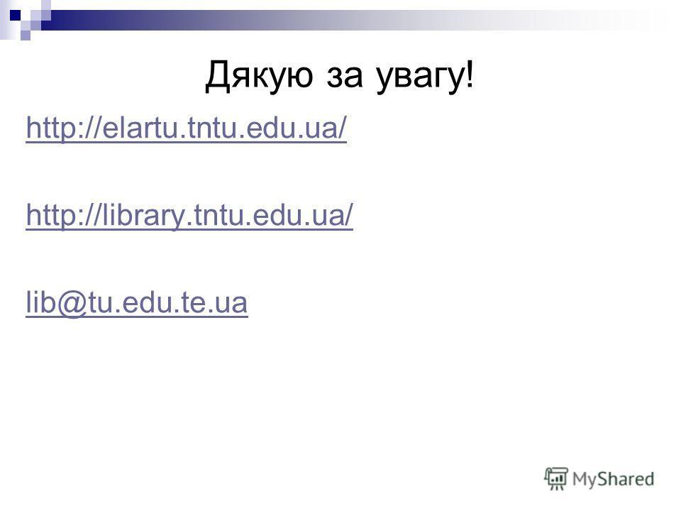 Дякую за увагу! http://elartu.tntu.edu.ua/ http://library.tntu.edu.ua/ lib@tu.edu.te.ua