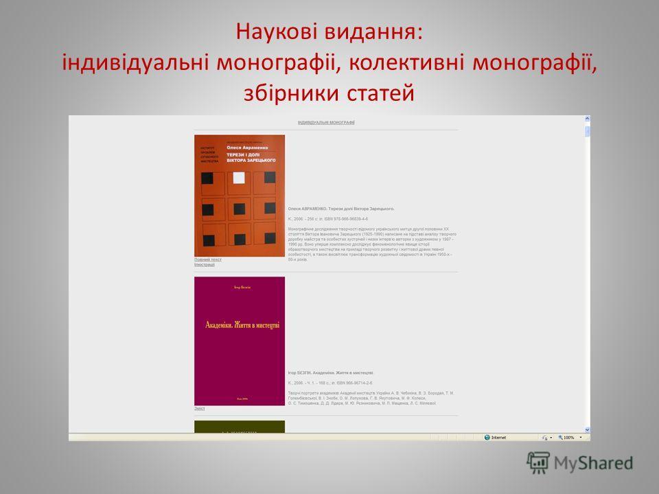 Наукові видання: індивідуальні монографіі, колективні монографії, збірники статей