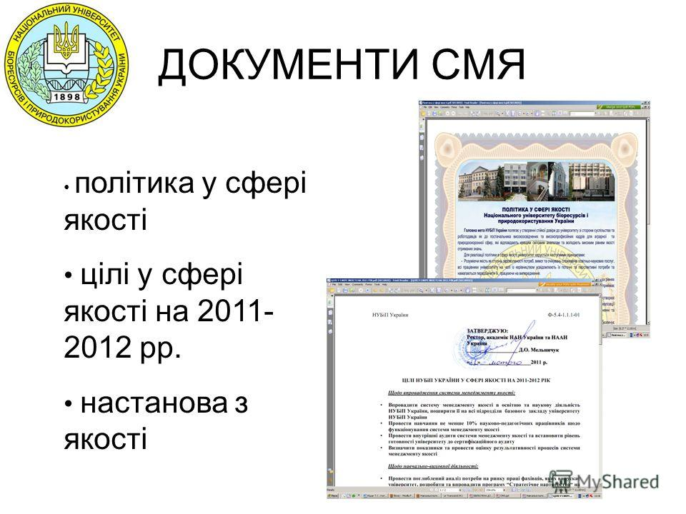 ДОКУМЕНТИ СМЯ політика у сфері якості цілі у сфері якості на 2011- 2012 рр. настанова з якості