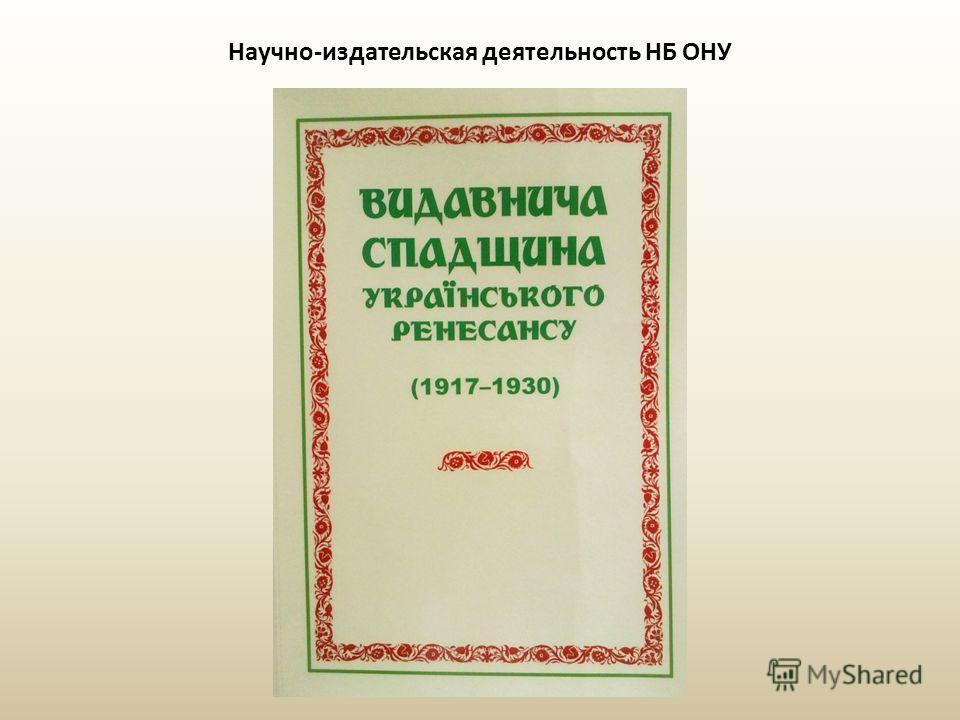 Научно-издательская деятельность НБ ОНУ
