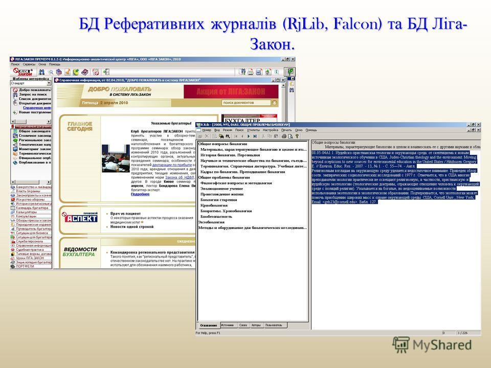 БД Реферативних журналів (RjLib, Falcon) та БД Ліга - Закон.