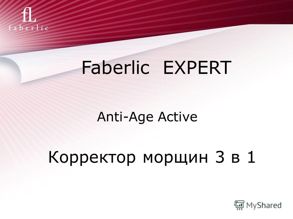 Faberlic EXPERT Anti-Age Active Корректор морщин 3 в 1
