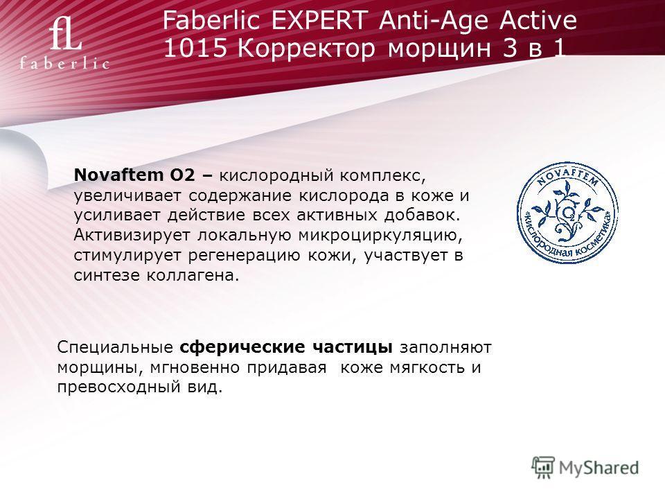 Novaftem O2 – кислородный комплекс, увеличивает содержание кислорода в коже и усиливает действие всех активных добавок. Активизирует локальную микроциркуляцию, стимулирует регенерацию кожи, участвует в синтезе коллагена. Специальные сферические части