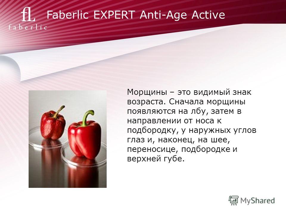 Faberlic EXPERT Anti-Age Active Морщины – это видимый знак возраста. Сначала морщины появляются на лбу, затем в направлении от носа к подбородку, у наружных углов глаз и, наконец, на шее, переносице, подбородке и верхней губе.