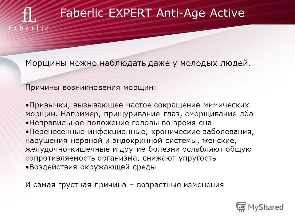 Faberlic EXPERT Anti-Age Active Морщины можно наблюдать даже у молодых людей. Причины возникновения морщин: Привычки, вызывающее частое сокращение мимических морщин. Например, прищуривание глаз, сморщивание лба Неправильное положение головы во время