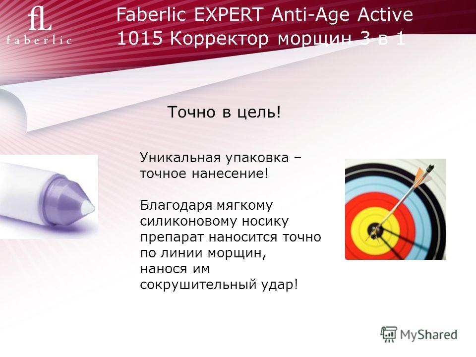 Faberlic EXPERT Anti-Age Active 1015 Корректор морщин 3 в 1 Точно в цель! Уникальная упаковка – точное нанесение! Благодаря мягкому силиконовому носику препарат наносится точно по линии морщин, нанося им сокрушительный удар!