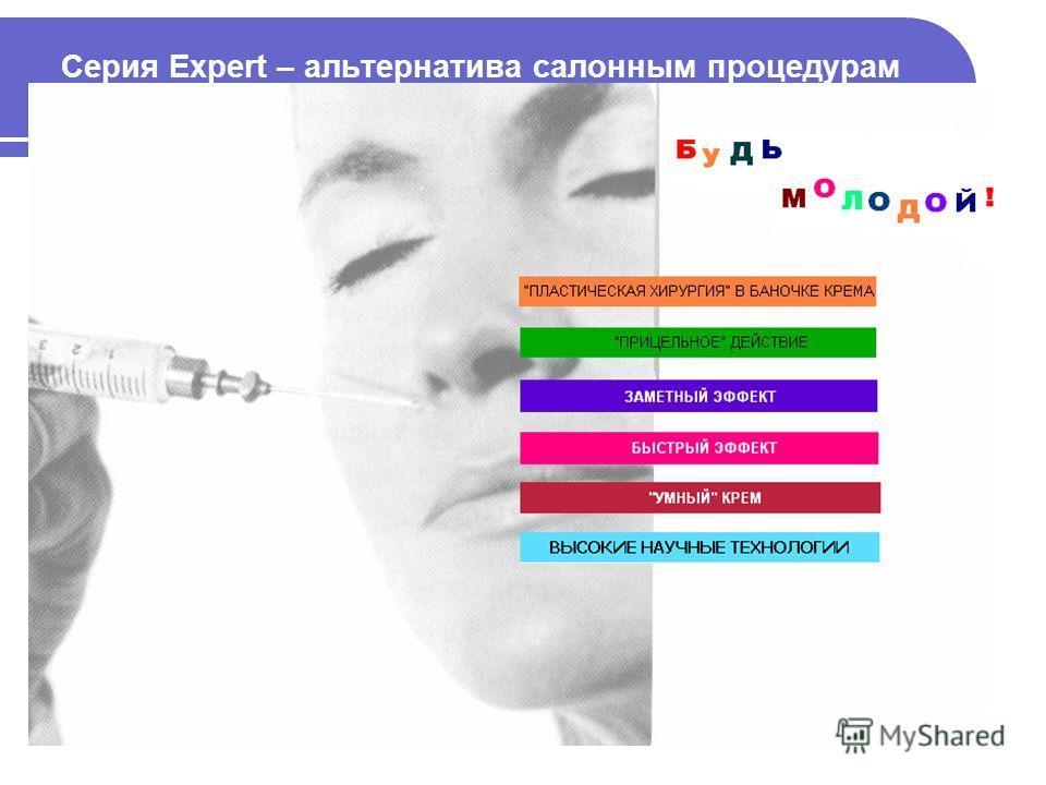 Серия Expert – альтернатива салонным процедурам