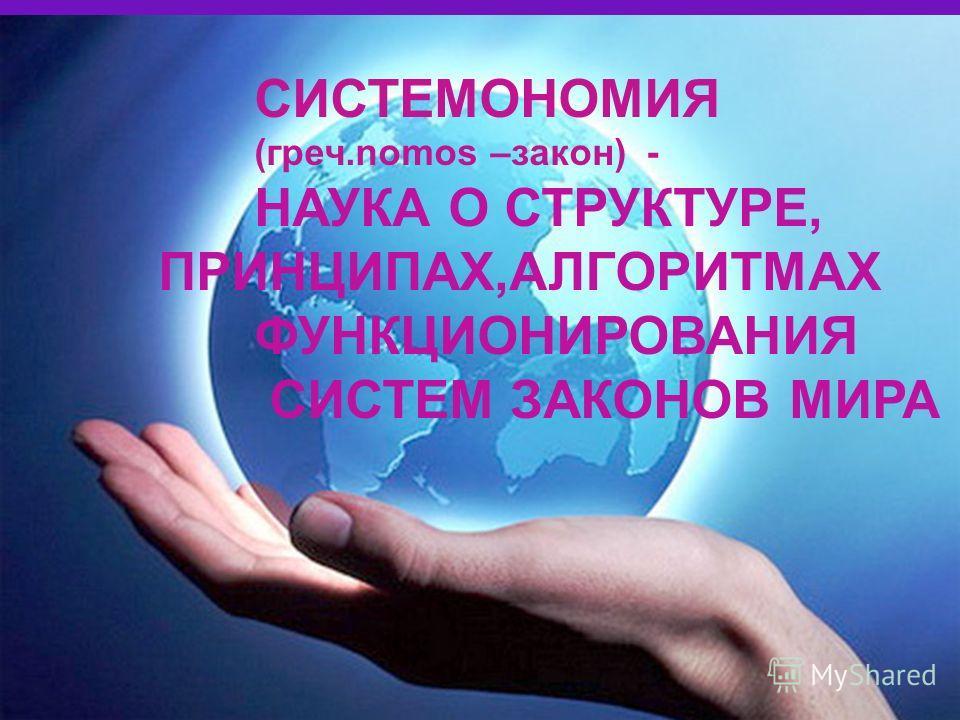 благодаря универсальной научной базе - Всеобщим Законам Мира СИСТЕМОНОМИЯ (греч.nomos –закон) - НАУКА О СТРУКТУРЕ, ПРИНЦИПАХ,АЛГОРИТМАХ ФУНКЦИОНИРОВАНИЯ СИСТЕМ ЗАКОНОВ МИРА