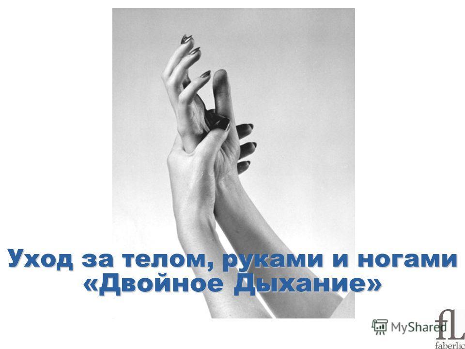 Уход за телом, руками и ногами «Двойное Дыхание»