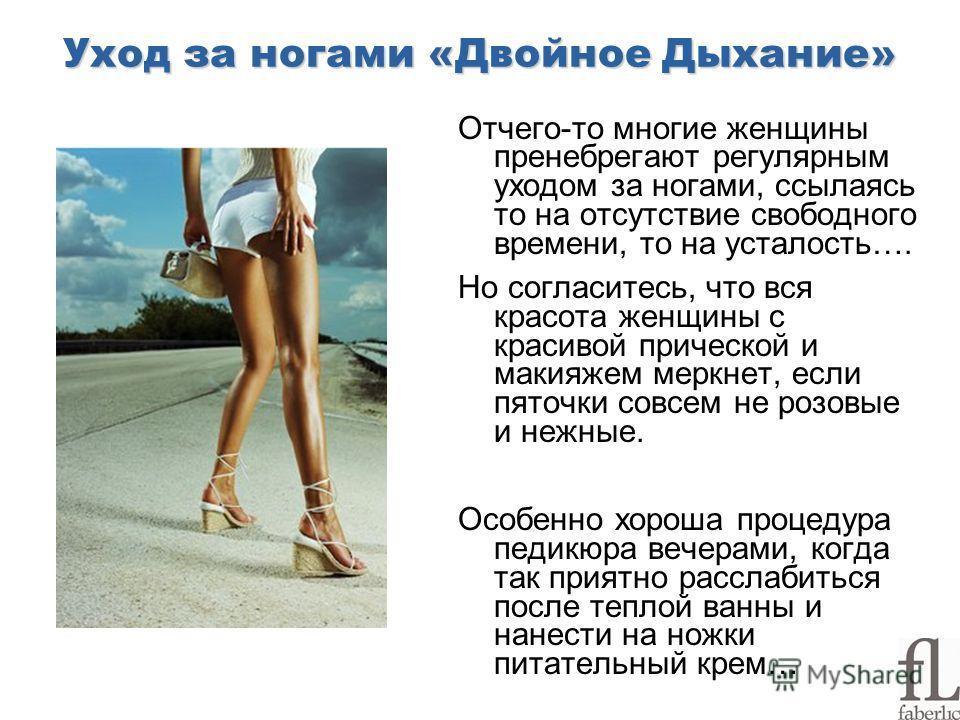 Отчего-то многие женщины пренебрегают регулярным уходом за ногами, ссылаясь то на отсутствие свободного времени, то на усталость…. Но согласитесь, что вся красота женщины с красивой прической и макияжем меркнет, если пяточки совсем не розовые и нежны