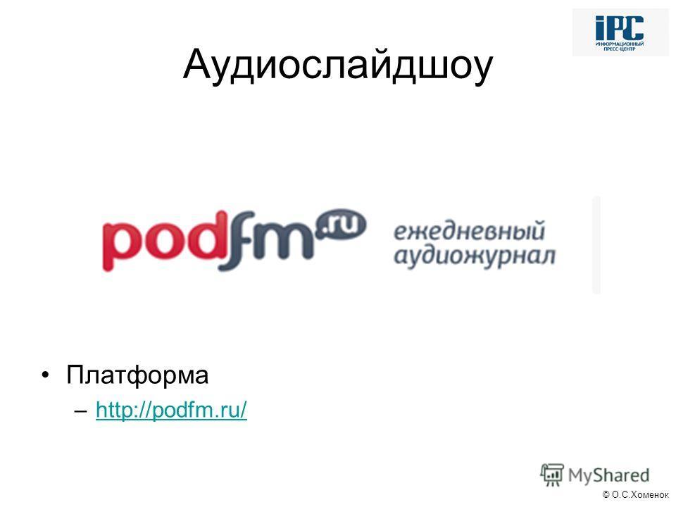 © О.С.Хоменок Аудиослайдшоу Платформа –http://podfm.ru/http://podfm.ru/