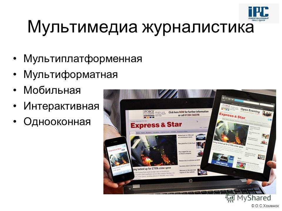 © О.С.Хоменок Мультимедиа журналистика Мультиплатформенная Мультиформатная Мобильная Интерактивная Однооконная