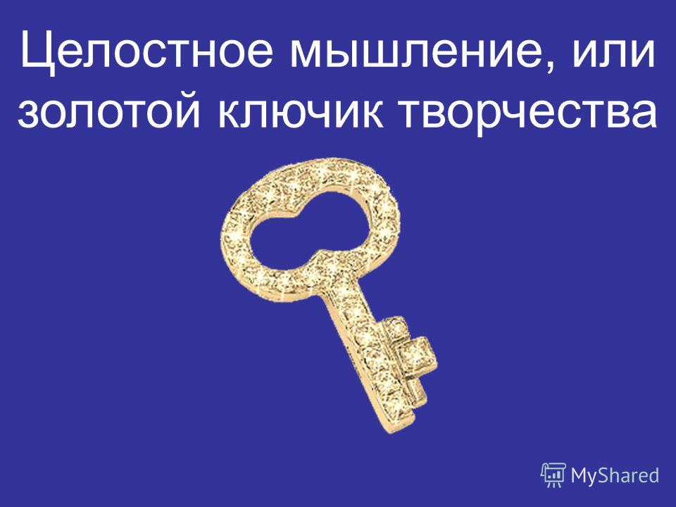 Целостное мышление, или золотой ключик творчества