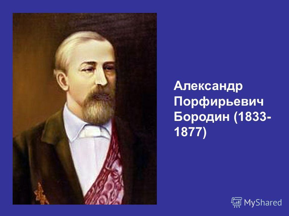 Александр Порфирьевич Бородин (1833- 1877)