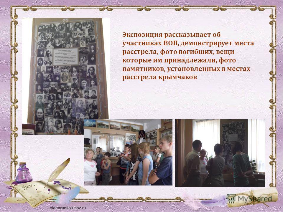 Экспозиция рассказывает об участниках ВОВ, демонстрирует места расстрела, фото погибших, вещи которые им принадлежали, фото памятников, установленных в местах расстрела крымчаков
