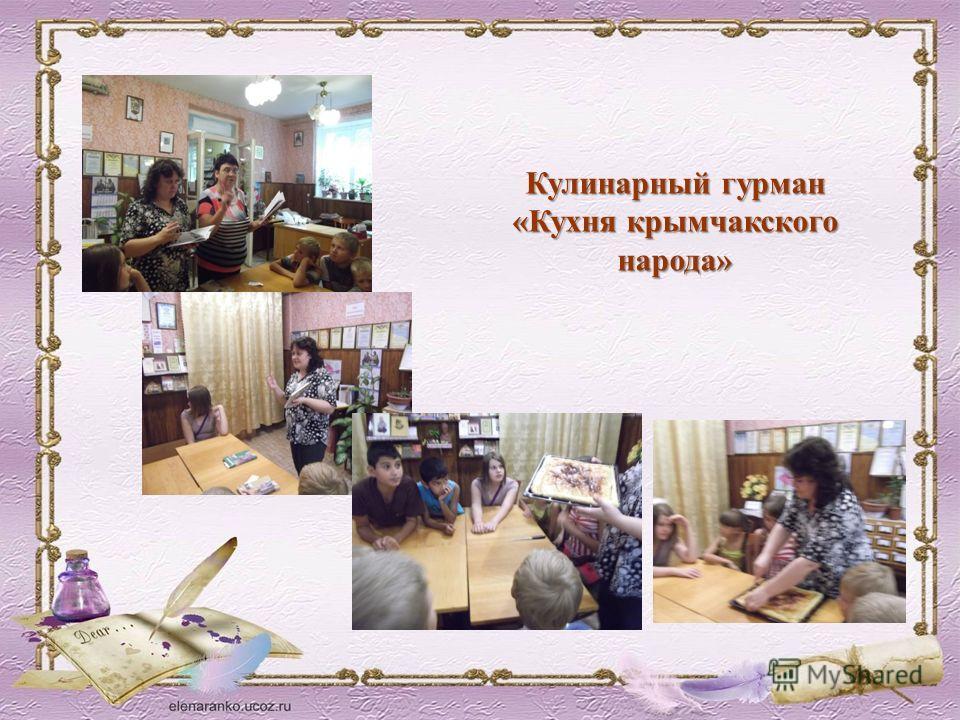 Кулинарный гурман «Кухня крымчакского народа»