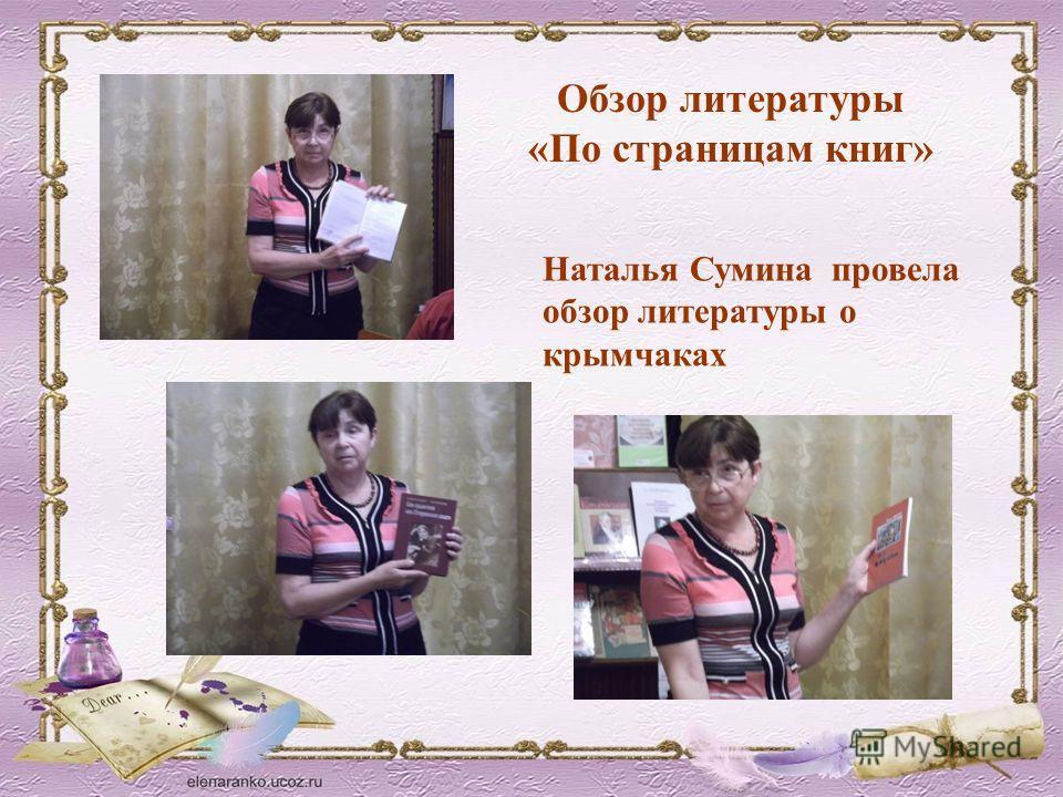 Обзор литературы «По страницам книг» Наталья Сумина провела обзор литературы о крымчаках