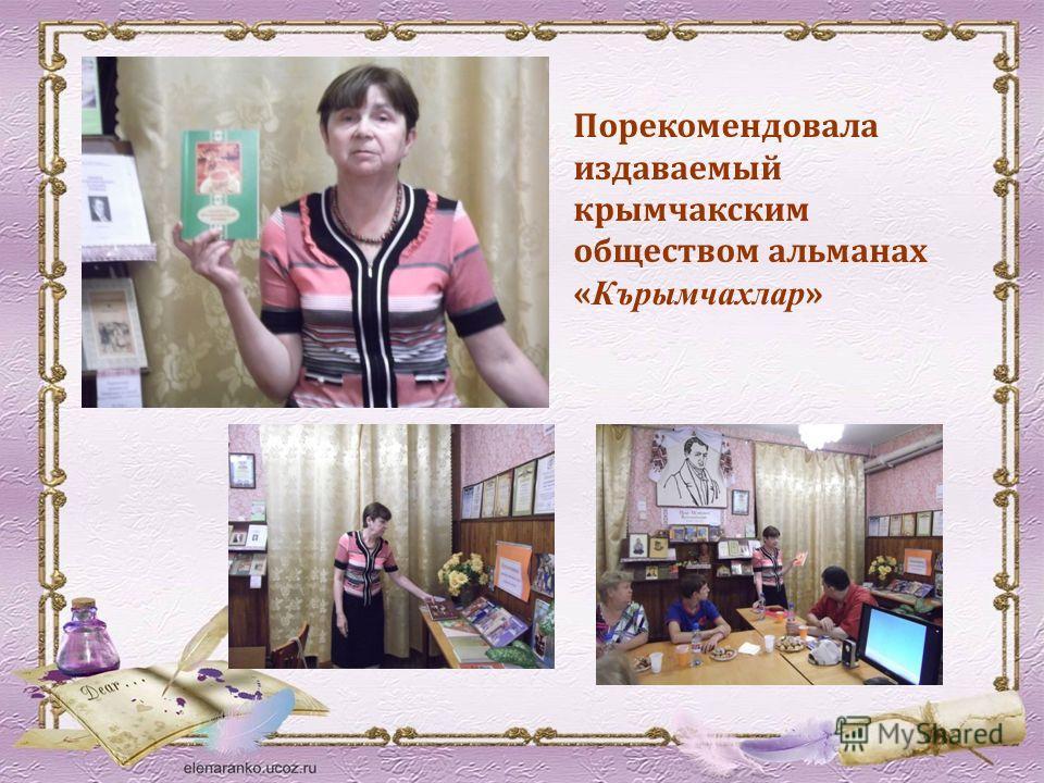 Порекомендовала издаваемый крымчакским обществом альманах « Кърымчахлар »