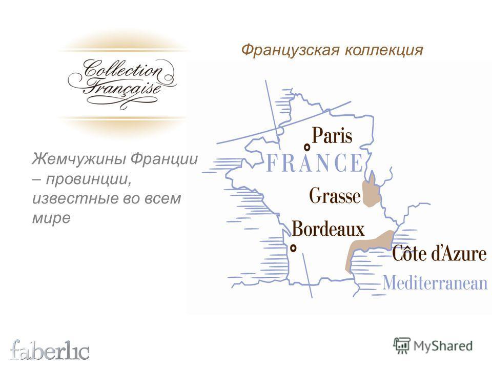 Жемчужины Франции – провинции, известные во всем мире Французская коллекция