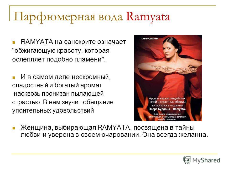 Парфюмерная вода Ramyata RAMYATA на санскрите означает