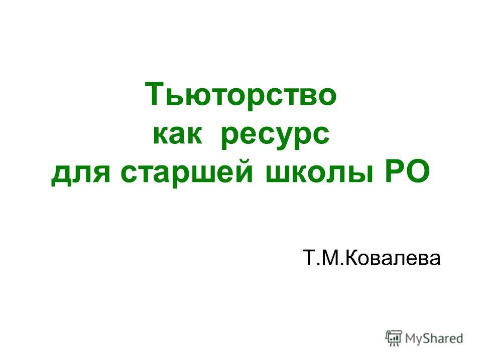 Тьюторство как ресурс для старшей школы РО Т.М.Ковалева