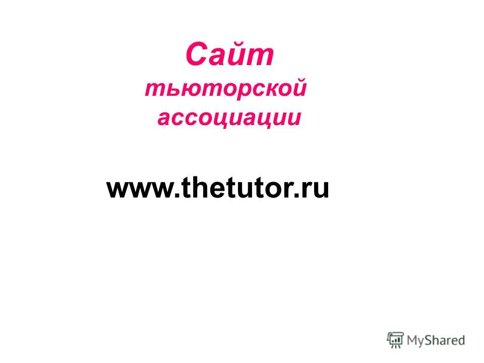 Сайт тьюторской ассоциации www.thetutor.ru