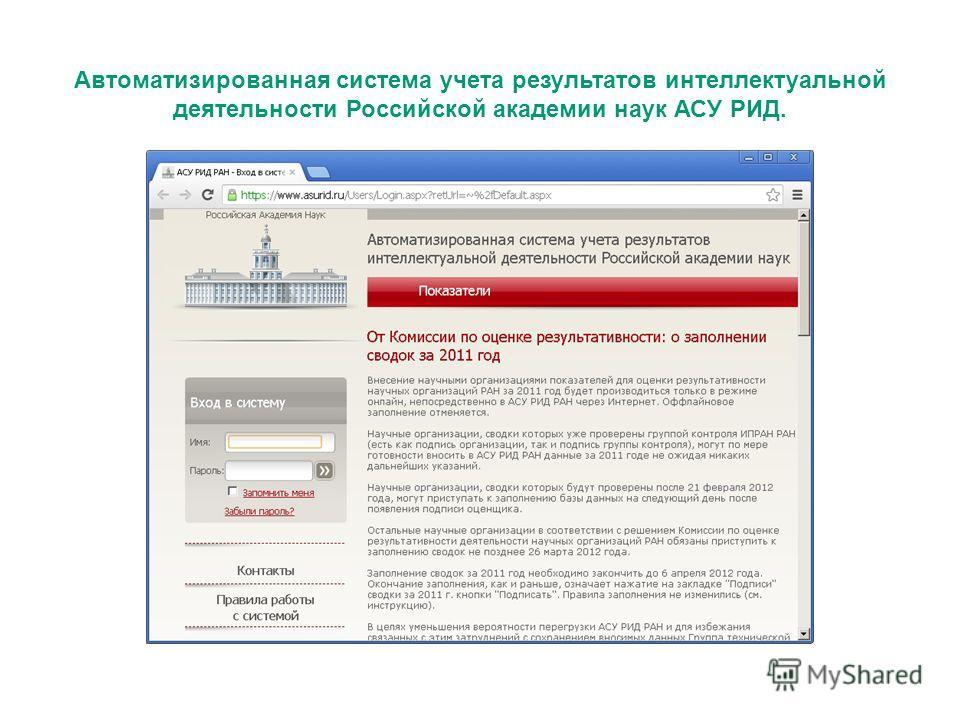 Автоматизированная система учета результатов интеллектуальной деятельности Российской академии наук АСУ РИД.