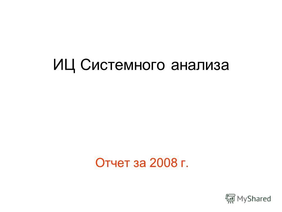 ИЦ Системного анализа Отчет за 2008 г.