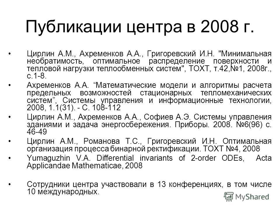 Публикации центра в 2008 г. Цирлин А.М., Ахременков А.А., Григоревский И.Н.
