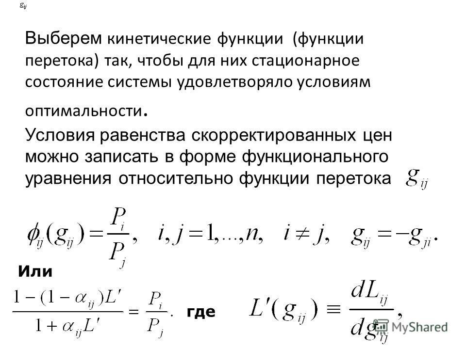 Выберем кинетические функции (функции перетока) так, чтобы для них стационарное состояние системы удовлетворяло условиям оптимальности. Условия равенства скорректированных цен можно записать в форме функционального уравнения относительно функции пере