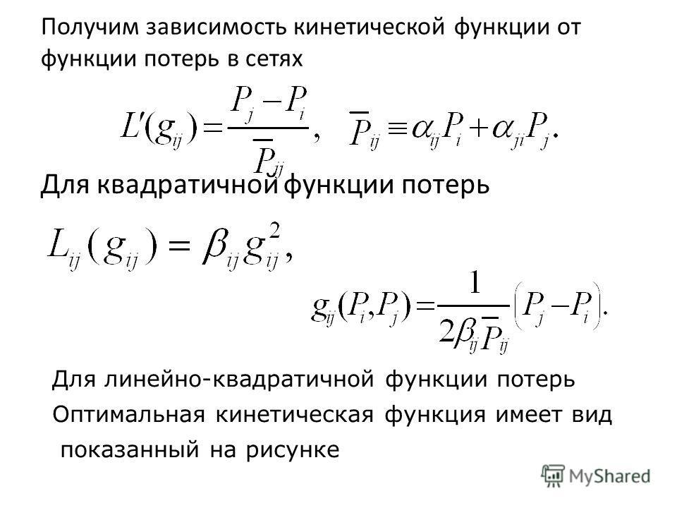 Получим зависимость кинетической функции от функции потерь в сетях Для квадратичной функции потерь Для линейно-квадратичной функции потерь Оптимальная кинетическая функция имеет вид показанный на рисунке