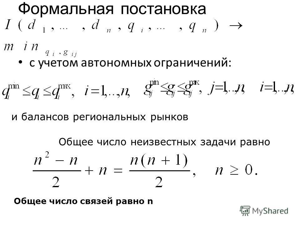 Формальная постановка с учетом автономных ограничений: и балансов региональных рынков Общее число неизвестных задачи равно Общее число связей равно n