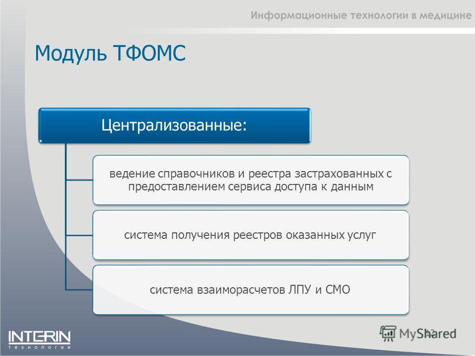 Модуль ТФОМС 12 Централизованные: ведение справочников и реестра застрахованных с предоставлением сервиса доступа к данным система получения реестров оказанных услугсистема взаиморасчетов ЛПУ и СМО