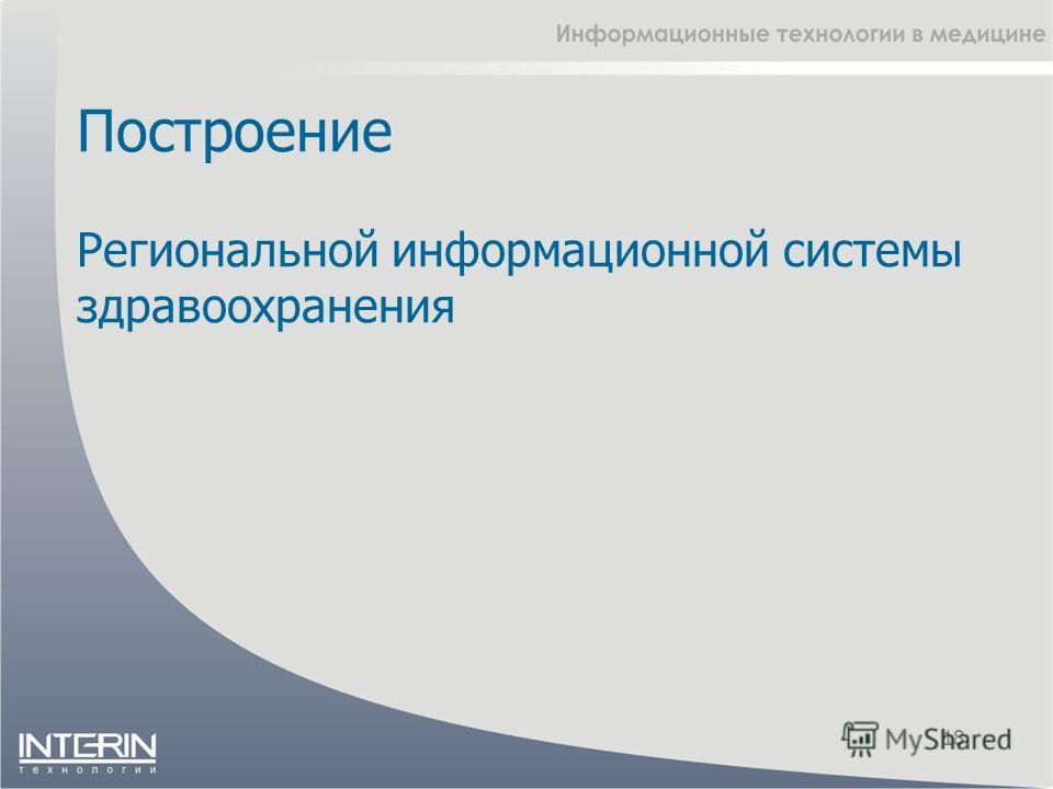 Построение Региональной информационной системы здравоохранения 18