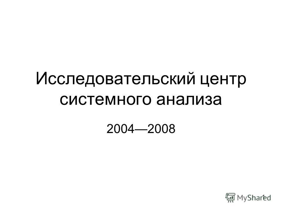 1 Исследовательский центр системного анализа 20042008