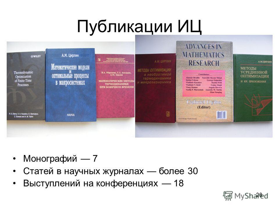 28 Публикации ИЦ Монографий 7 Статей в научных журналах более 30 Выступлений на конференциях 18