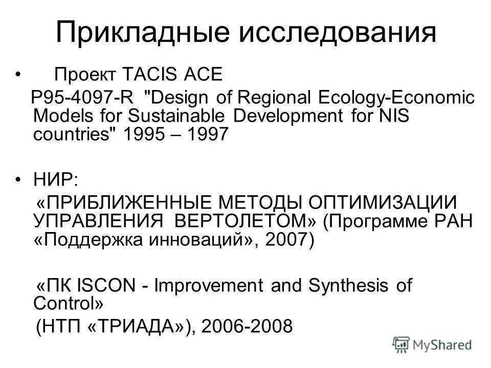 Прикладные исследования Проект TACIS ACE P95-4097-R