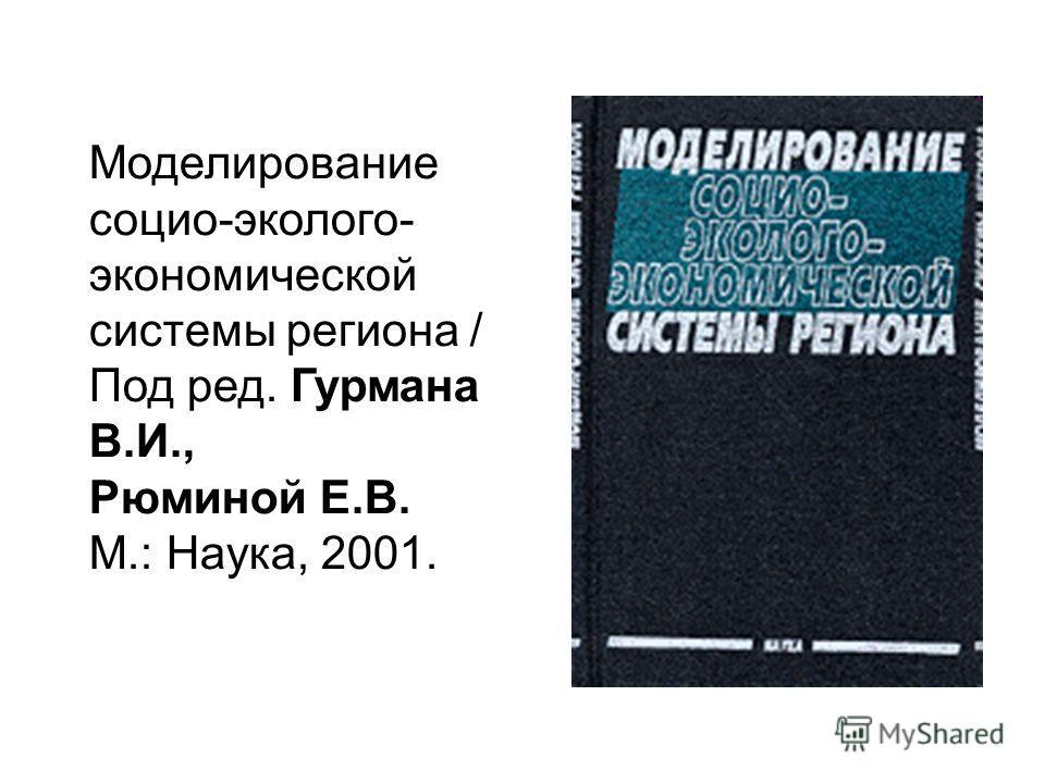 Моделирование социо-эколого- экономической системы региона / Под ред. Гурмана В.И., Рюминой Е.В. М.: Наука, 2001.