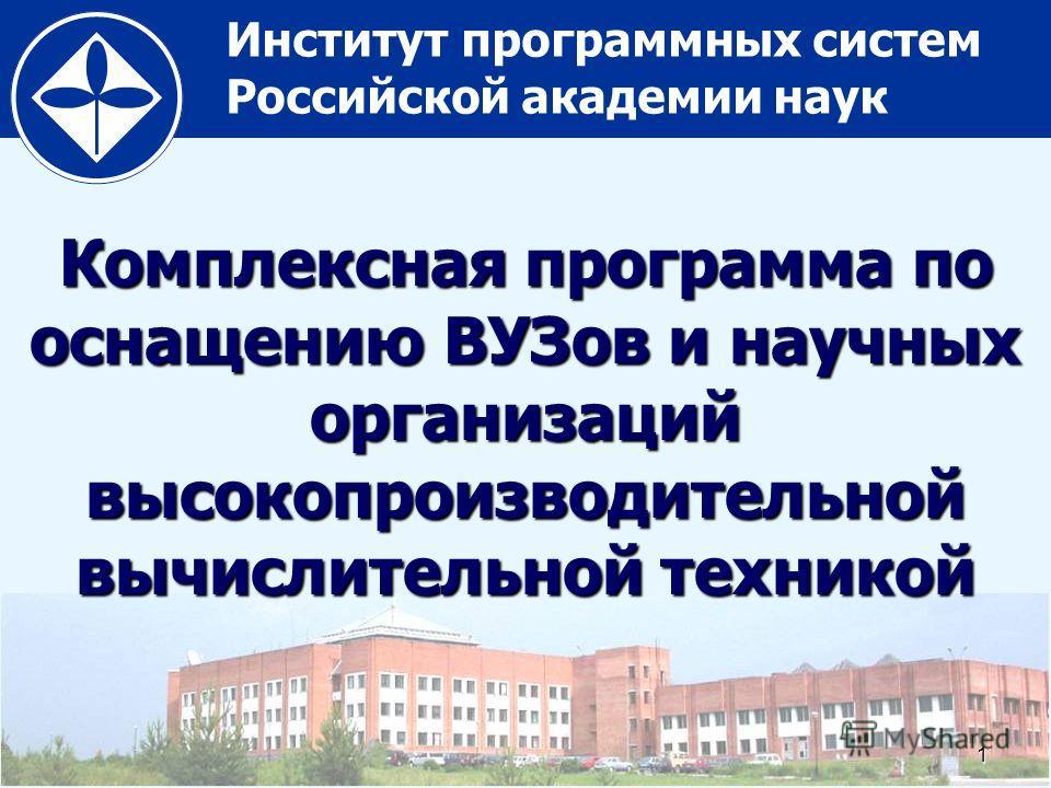 Институт программных систем Российской академии наук1 Комплексная программа по оснащению ВУЗов и научных организаций высокопроизводительной вычислительной техникой
