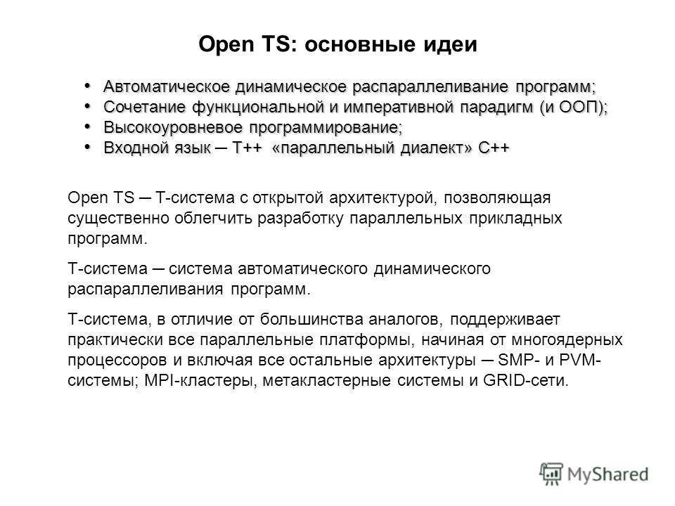 Open TS: основные идеи Автоматическое динамическое распараллеливание программ; Автоматическое динамическое распараллеливание программ; Сочетание функциональной и императивной парадигм (и ООП); Сочетание функциональной и императивной парадигм (и ООП);