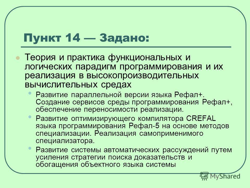Пункт 14 Задано: Теория и практика функциональных и логических парадигм программирования и их реализация в высокопроизводительных вычислительных средах Развитие параллельной версии языка Рефал+. Создание сервисов среды программирования Рефал+, обеспе
