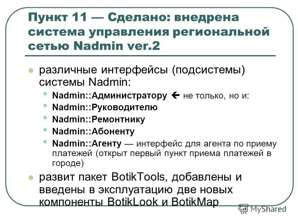 Пункт 11 Сделано: внедрена система управления региональной сетью Nadmin ver.2 различные интерфейсы (подсистемы) системы Nadmin: Nadmin::Администратору не только, но и: Nadmin::Руководителю Nadmin::Ремонтнику Nadmin::Абоненту Nadmin::Агенту интерфейс