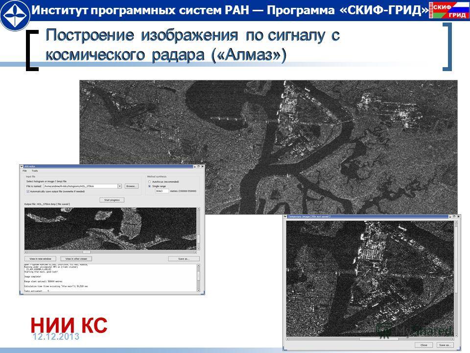 12.12.2013Слайд 40 Институт программных систем РАН Программа «СКИФ-ГРИД» 40 Построение изображения по сигналу с космического радара («Алмаз») НИИ КС