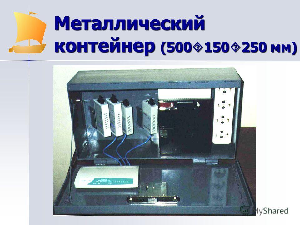 Металлический контейнер (500 150 250 мм)