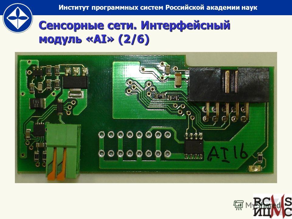 Институт программных систем Российской академии наук Сенсорные сети. Интерфейсный модуль «AI» (2/6)