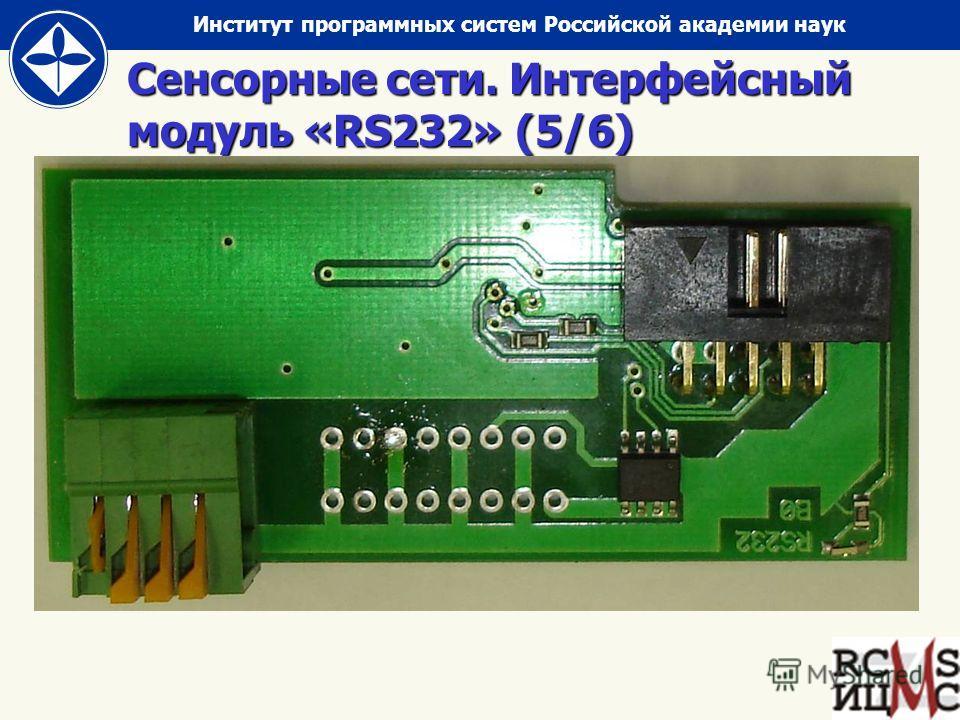 Институт программных систем Российской академии наук Сенсорные сети. Интерфейсный модуль «RS232» (5/6)