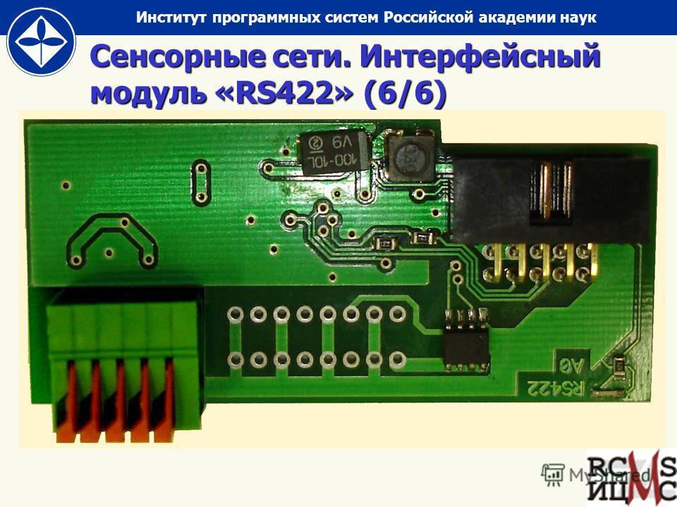 Институт программных систем Российской академии наук Сенсорные сети. Интерфейсный модуль «RS422» (6/6)