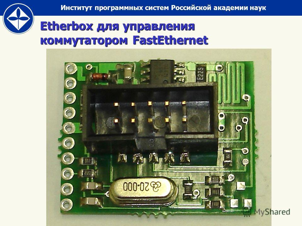 Институт программных систем Российской академии наук Etherbox для управления коммутатором FastEthernet