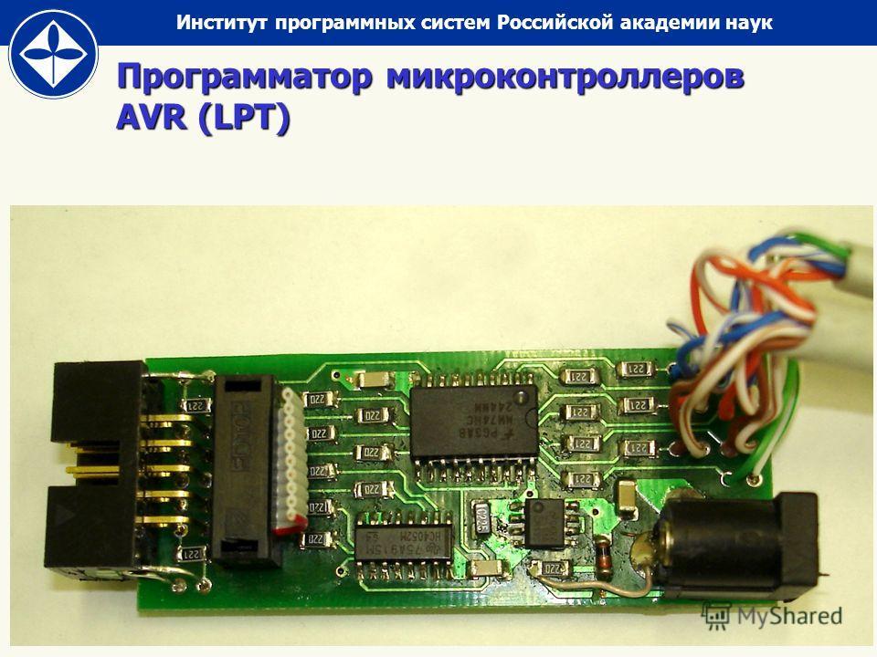 Программатор микроконтроллеров AVR (LPT)